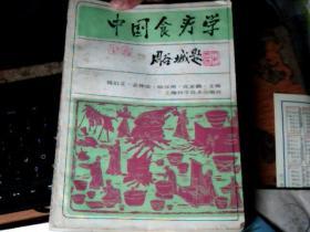 中国食疗学         P3