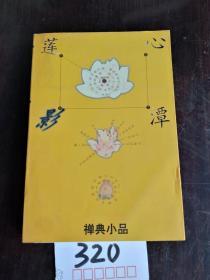 心潭莲影:禅典小品 熊述隆 编著 / 江西人民出版社 / 1997 / 平装
