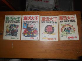 童话大王1992年第2、7期,1993年第11期,1994第4期 【4本】