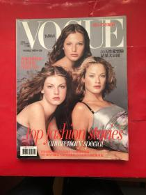 VOGUE TAIWAN  OCTOBER1998. NO.25