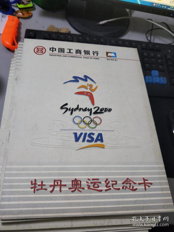中国工商银行 牡丹奥运纪念卡【一套6枚】