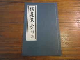学海书楼丛书:《翰墨流芳 续篇》