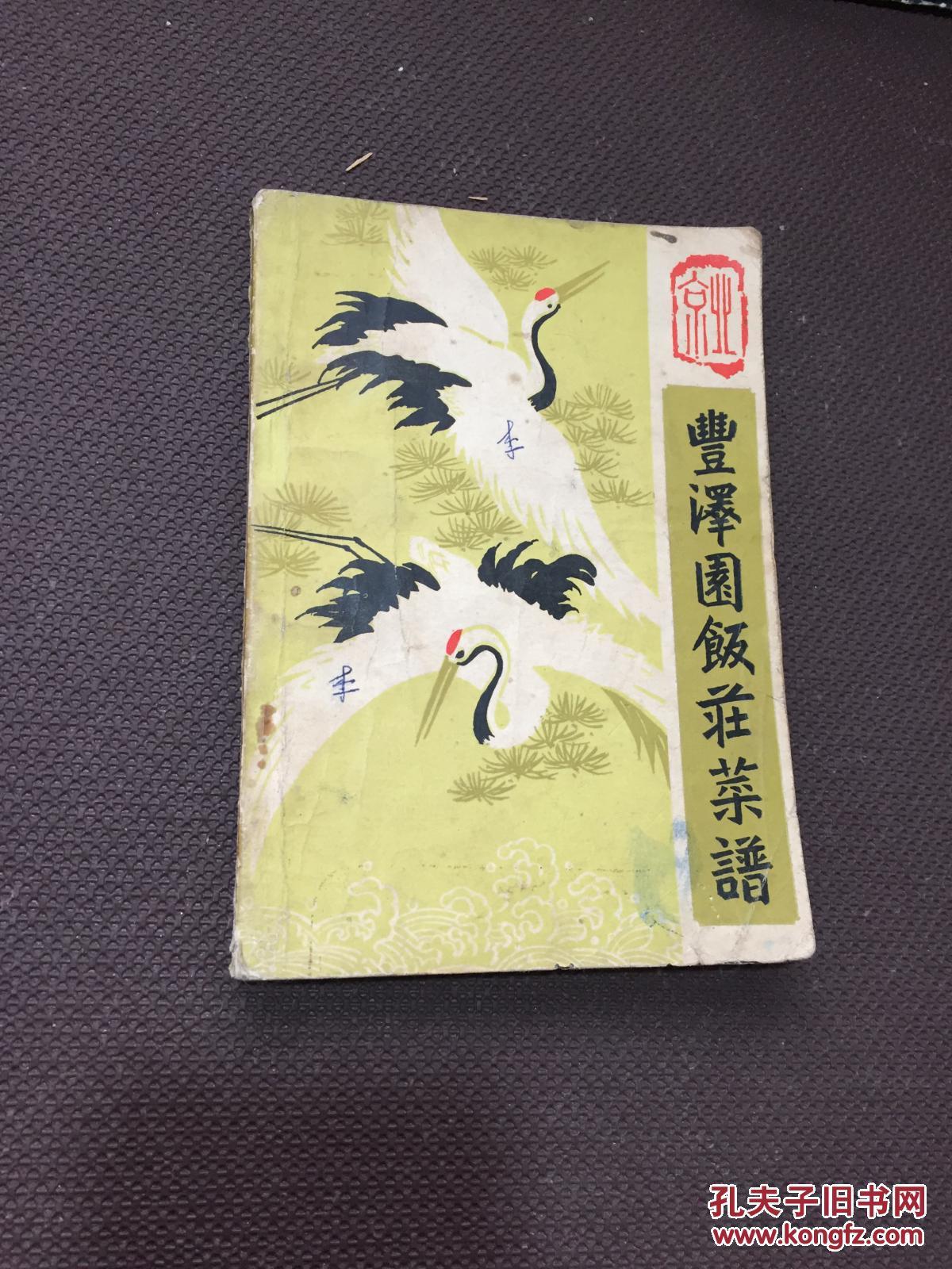 丰泽园饭庄菜谱营养鸭血汤的豆腐成分图片