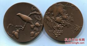 上海造币厂铸 宋人画选纪念大铜章系列~第一组2枚全 (紫铜60mm),付原装盒!