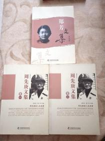 周先庚文集 卷一 卷二+郑芳文集(3册合售)