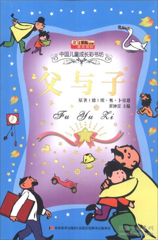 书坊儿童注音彩中国---父与子(上下册)四色成长版/新漫画的微果实热图片