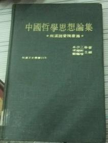 中国哲学思想论集 两汉魏晋隋唐篇 (精装)