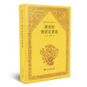 中国教育名著丛书 黄炎培教育论著选