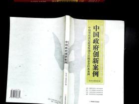中国政府创新案例:中国省市高层政要特别关注的99条经典案例