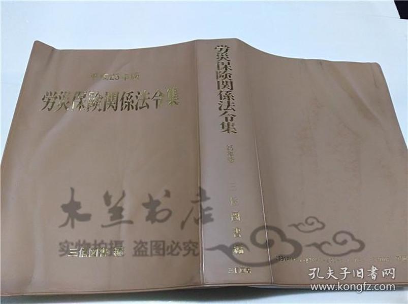 原版日本日文法律书 劳灾保险关系法令集(平成25年版) 三信図书有限会社 2013年1月 32开软精装