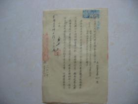 1951年贵州省人民政府民族事务委员会公函,关于抗美援朝等,领导批示盖章