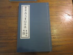 《李景康先生诗文集》