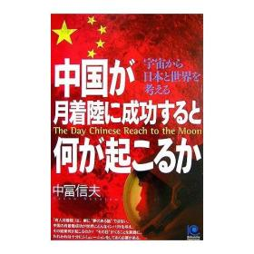 日文原版书 中国が月着陆に成功すると何が起こるか The Day Chinese Reach to the Moon (光文社ペーパーバックス) 単行本(ソフトカバー) – 2006/10/24 中冨信夫 (著)
