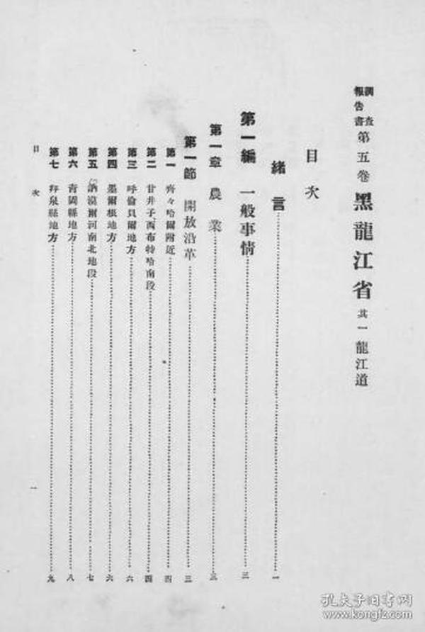 龙江县事情 1919年版(日文)(复印)
