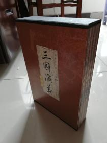 三国演义 绣像版(全四册) 盒装