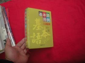 基本语用例日汉辞典