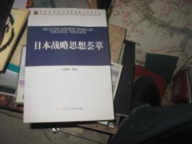 日本战略思想荟萃
