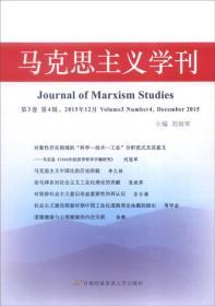 马克思主义学刊2015年第四辑  第3卷