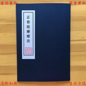 正骨按摩疗法-文革医书-排印本(复印本)