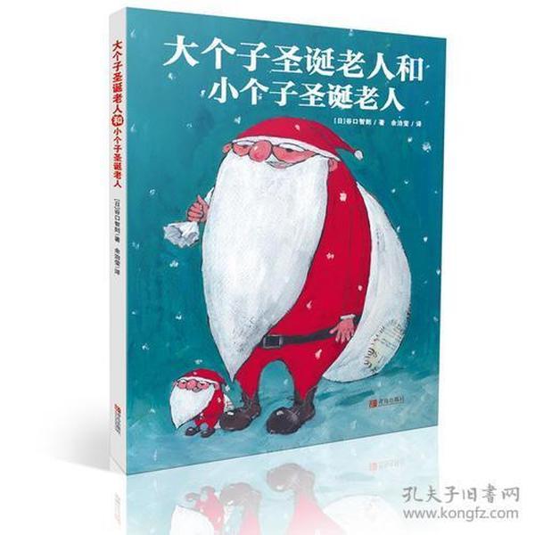 大个子圣诞老人和小个子圣诞老人