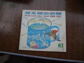 幼儿智力世界  89年第3期   85品自然旧   24开本