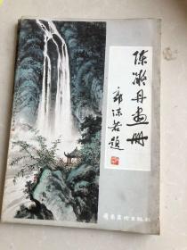 陈凝丹画册