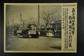 侵华史料《上海江湾路阅兵的日本海军坦克车队》1937年1月12日 上海的日军长谷川麾下第三舰队在上海新公园举行阅兵式 图为江湾路上的日军战车队 时事写真新报社 老照片 写真 插图 单面  印刷品