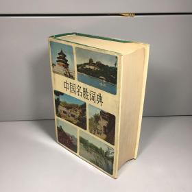 中国名胜词典 布面精装 【9品 ++++ 自然旧 实图拍摄 看图下单 收藏佳品】