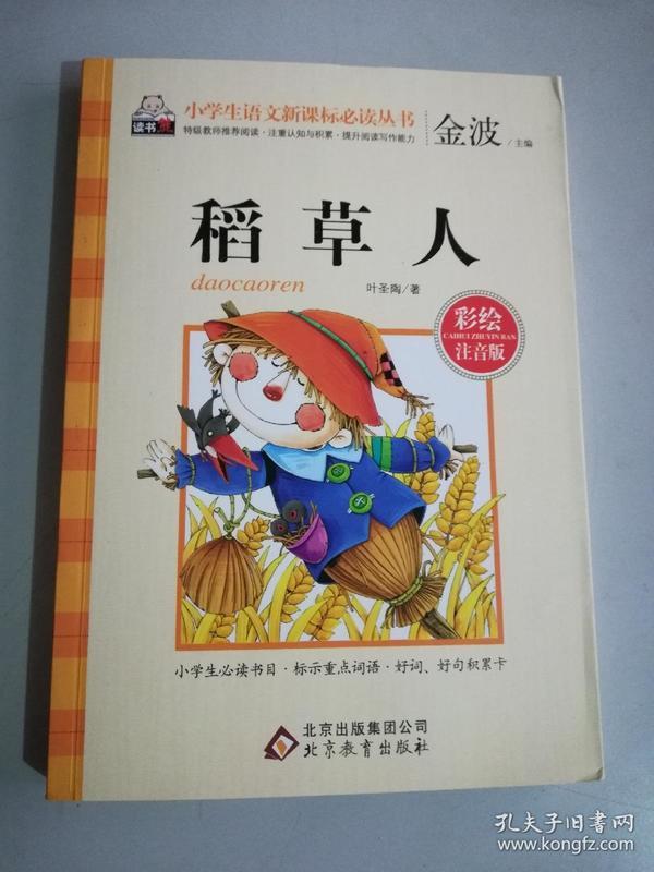 稻草人(彩绘注音版)/小学生语文新课标必读丛书