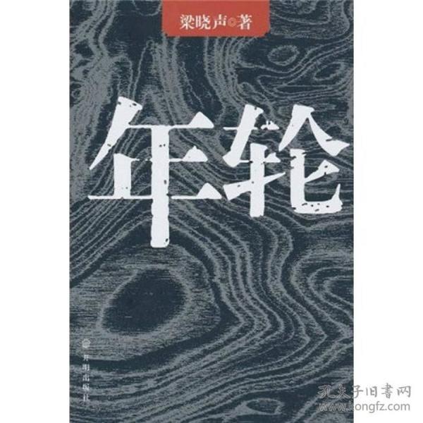 9787802059771梁晓声-年轮(新版39.80)