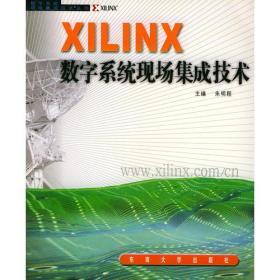 XILINX数字系统现场集成技术