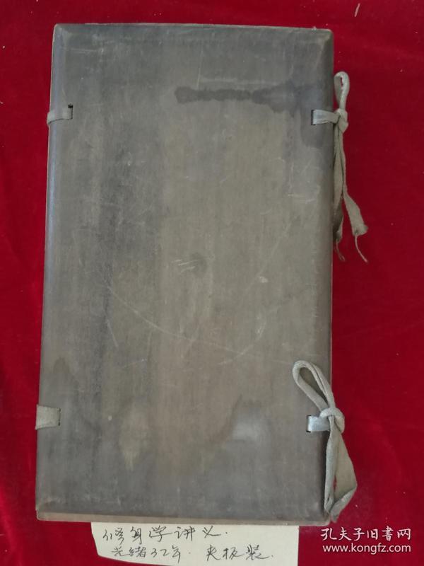 修身学讲义·一函七册全·夹板装·清光绪32年 排印本