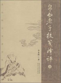 帛书老子校笺译评(上、下)