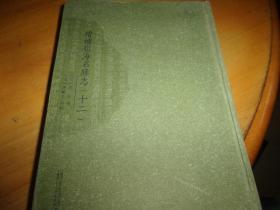 增补岭海名胜志 十二--奇甸记--精装本--影印海南内容