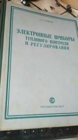 热力控制与调节的电子仪器(俄文国内影印版)
