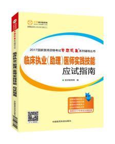 97875067831252017临床执业(助理)医师实践技能应试指南