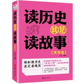9787508067810读历史就是读故事:世界卷