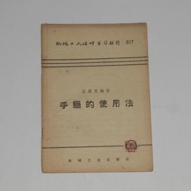 手锯的使用法  1958年