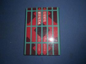 日语成语惯用语词典-精装82年初版