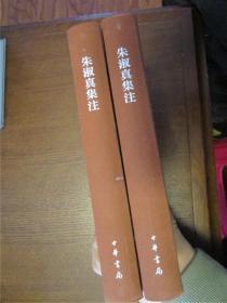 中国古典文学基本丛书:朱淑真集注(典藏本)