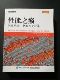 性能之巅:洞悉系统,企业与云计算
