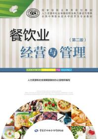 【正版未翻阅】餐饮业经营与管理 第二版