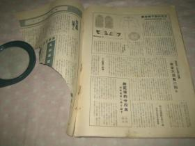 1938年7月 《跃进之日本》徐州大歼灭战特辑