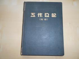 老纸头【50年代,工作日记,空白本】精装老厚1本,大16开本