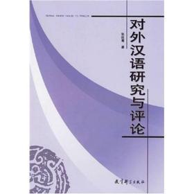 对外汉语研究与评论