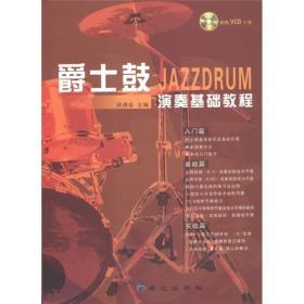 爵士鼓JAZZDRUM演奏基础教程