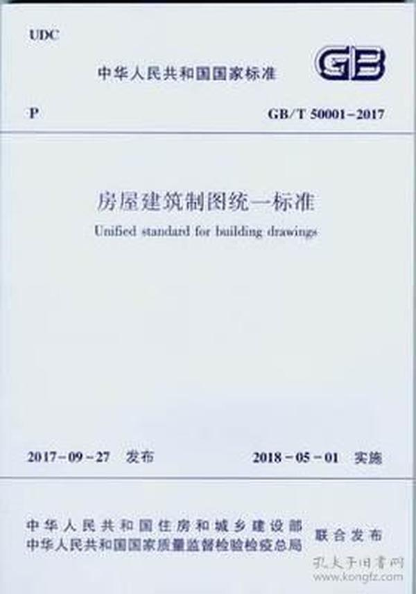 国家标准GBT50001-2017房屋建筑制图统一标准