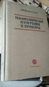 热工测量与仪器(俄文国内影印版)