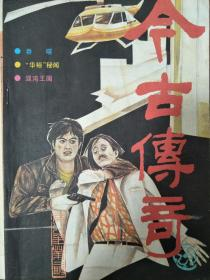 今古传奇(1988年2、3、4、5、6共6期合售)