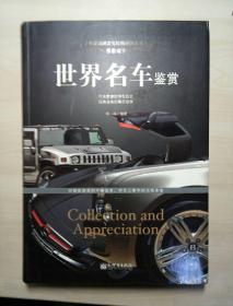 尊贵豪华:世界名车鉴赏
